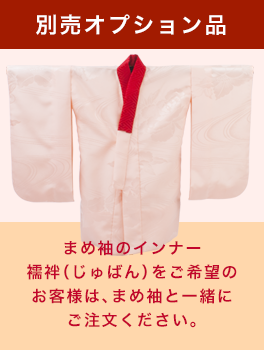まめ袖のインナー 襦袢(じゅばん)をご希望のお客様は、まめ袖と一緒にご注文ください